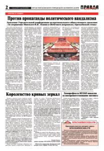 thumbnail of pravdamos_W_024_17_02