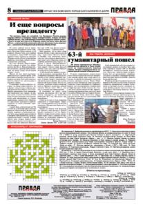 thumbnail of pravdamos_W_024_17_08