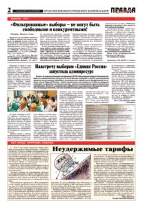 thumbnail of pravdamos_W_025_17_02