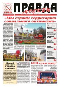 Правда Москвы, № 26 (306)