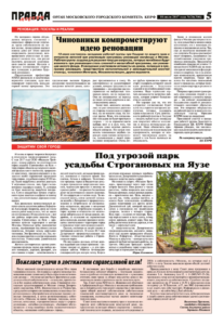 thumbnail of pravdamos_W_026_17_05