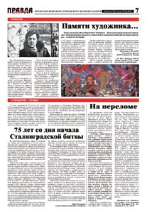 thumbnail of pravdamos_W_026_17_07