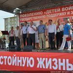 Митинг за детей войны 19.08.17