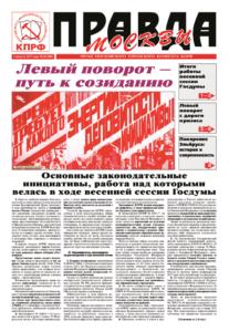 Правда Москвы, № 28 (308)