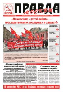 Правда Москвы, № 29 (309)