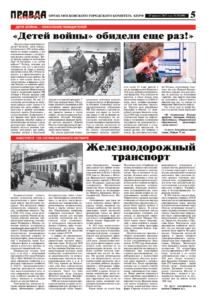 thumbnail of pravdamos_W_029_17_05