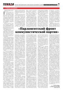 thumbnail of pravdamos_W_029_17_07