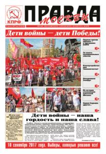 thumbnail of pravdamos_W_030_17_01