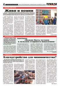 thumbnail of pravdamos_W_030_17_04