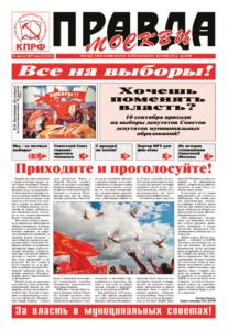 Правда Москвы, №31 (311)