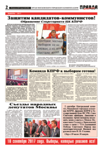 thumbnail of pravdamos_W_031_17_02