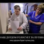 Наш дурдом голосует за Путина!
