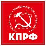 Совещание Секретарей МГК КПРФ с секретарями парткомов МО 19 сентября 2017 года