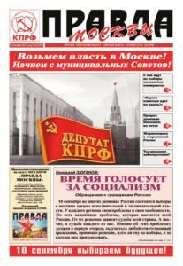 Правда Москвы, № 32 (312)
