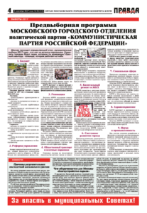 thumbnail of pravdamos_W_032_17_04