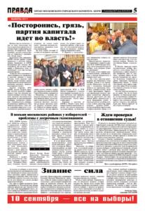 thumbnail of pravdamos_W_032_17_05