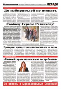 thumbnail of pravdamos_W_032_17_06