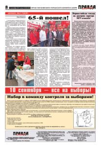 thumbnail of pravdamos_W_032_17_08