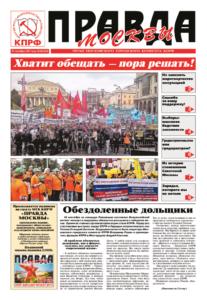 Правда Москвы, №34 (314)