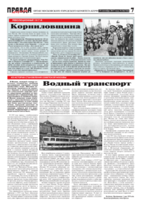thumbnail of pravdamos_W_034_17_07