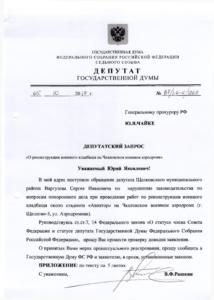 thumbnail of 1269Варгузов