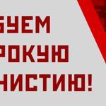 Требуем широкую амнистию к юбилею Революции!
