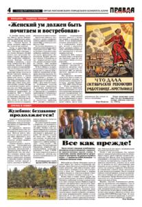 thumbnail of pravdamos_W_036_17_04