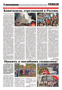 thumbnail of pravdamos_W_037_17_04