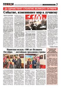 thumbnail of pravdamos_W_038_17_03