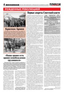 thumbnail of pravdamos_W_038_17_04