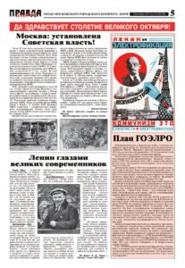 thumbnail of pravdamos_W_038_17_05