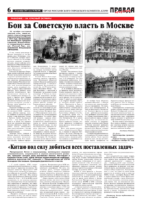 thumbnail of pravdamos_W_039_17_06