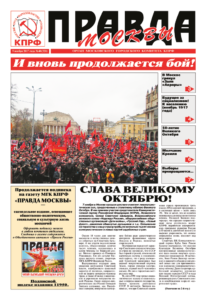 thumbnail of pravdamos_W_040_17_01