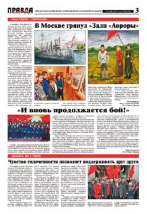thumbnail of pravdamos_W_040_17_03