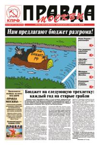 thumbnail of pravdamos_W_041_17_01