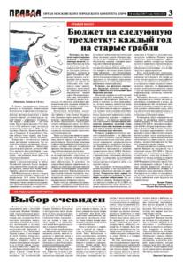 thumbnail of pravdamos_W_041_17_03