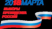Выборы президента России 2018: возможные кандидаты, прогнозы экспертов