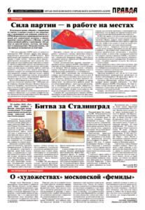 thumbnail of pravdamos_W_045_17_06