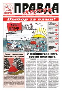 thumbnail of pravdamos_W_046_17_01