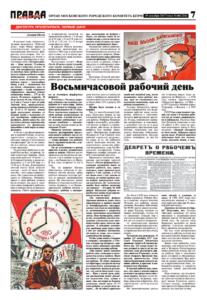 thumbnail of pravdamos_W_046_17_07