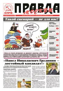 thumbnail of pravdamos_W_047_17_01