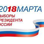 Выборы президента РФ 2018