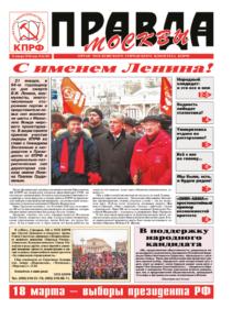 thumbnail of pravdamos_003_18_01