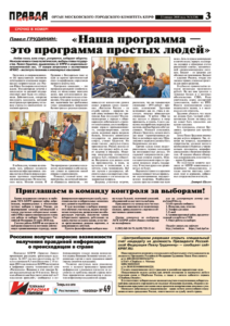 thumbnail of pravdamos_003_18_03