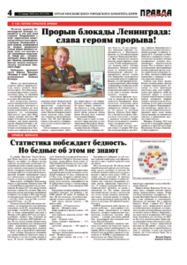 thumbnail of pravdamos_003_18_04
