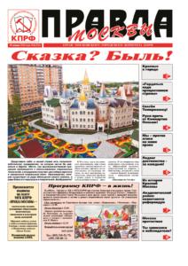 Правда Москвы, № 4 (331)