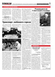 thumbnail of pravdamos_004_18_07