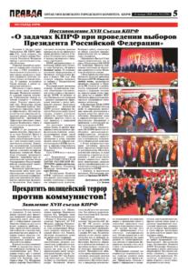 thumbnail of pravdamos_W_001_18_05