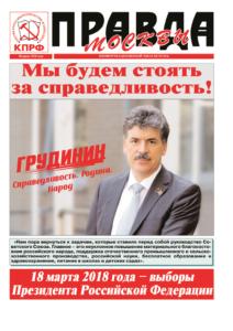Правда Москвы, февраль 2018 года, информационный бюллетень