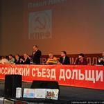 II съезд дольщиков